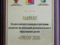 Лауреат всероссийского конкурса программ развития организаций дополнительного  образования детей