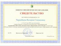 Свидетельство В.С. Чернобаева